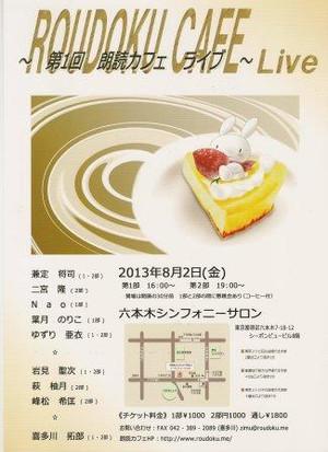 Cafe_130802_2