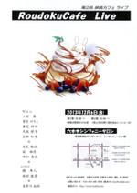 02_roudokucafe_chirashi_2