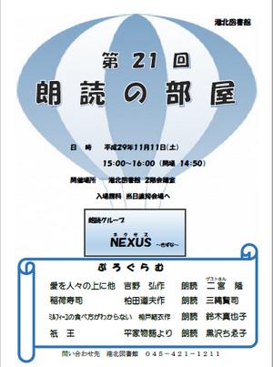 Kouhoku171111