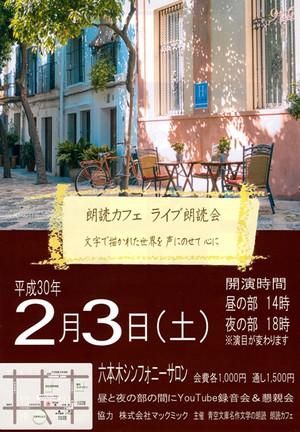 Cafe_180203_r
